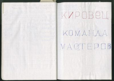 1080-Обложка---Кировец-команда-мастеров