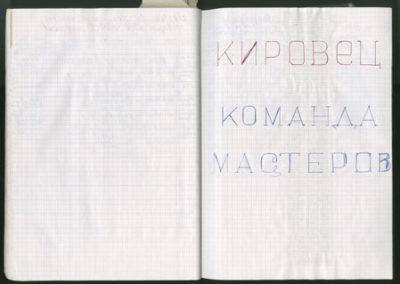 450-Обложка---Кировец-команда-мастеров