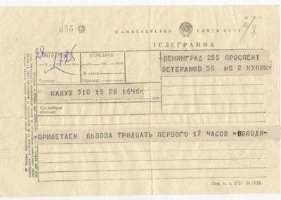 450-Телеграмма