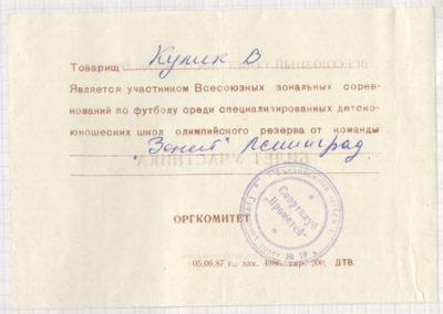450-Удостоверение---Товарищ-Кулик-В