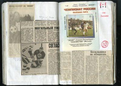 Афиша - Зенит - Локомотив