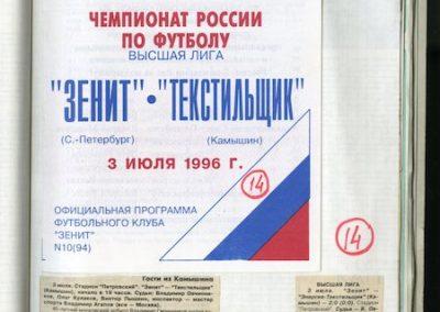 Афиша - Зенит - Текстильщик