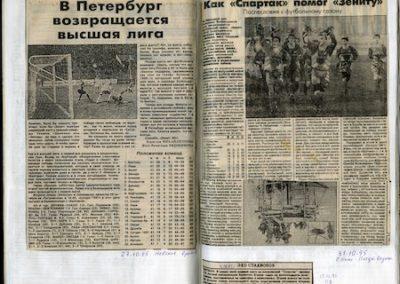 В Петербург Возвращается высшая Лига