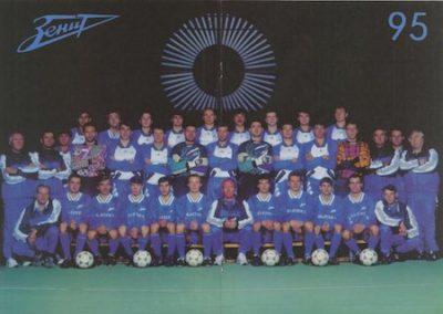 Зенит-1995 - командная